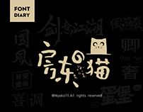 The landlord's cat //FONT DIARY