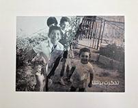 Kfarhata: Postcard Series