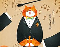 Marutama Ichi Poster (2014)