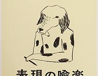 """Book cover """"Hyogen No Yuraku"""""""