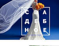 "Кейс ""Свадьбы"""