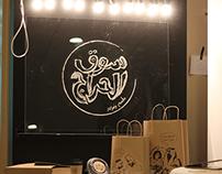 Souq Al haraj | سوق الحراج
