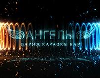 Анимация логотипа Ангелы | Ресторан • Караоке • Бар
