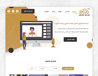 Agency Website - موقع رسمة ضوء