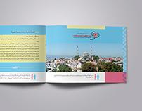 بصمة طبية - رحلة تركيا Booklet