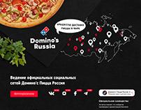 Ведение официальных социальных сетей Домино'с Пицца
