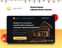 Новогоднее оформление домов | Квиз-сайт