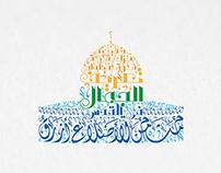 Amazing Typography - Arabic Style