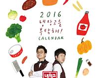 냉장고를부탁해 2016 calendar