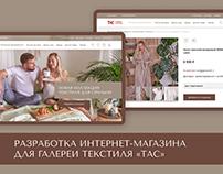 Разработка интернет-магазина для галереи текстиля «ТАС»