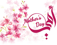 Mother's Day Campaign - أشكرها بطريقتك