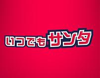 Bandai - itsudemosanta