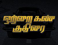 Otraikkann kuthirai - Shortfilm Title Poster
