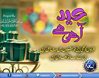 Eid Aa rhi hy