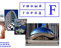 УМНЫЙ ГОРОД | SMART CITY | PRESENTATION
