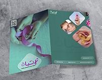 folder design(al7ayah)
