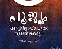 Poojyam: Onnumillaymayude Syamasoundaryam