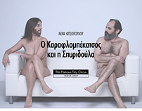 K&S - Theatre Promo Trailer