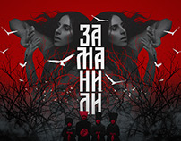 "Cover for the song ""Заманили"" (Jamala & DakhaBrakha)"