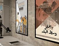 Al Ismaelia Posters & Rollups