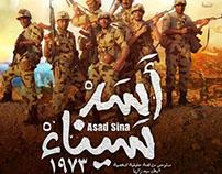 فيلم اسد سيناء