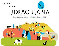 Джао Да!ча экоферма Website
