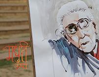 Madhuri Usha : Short Documentary (2014)