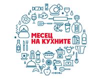 Месец на кухните - Еником-М - radio