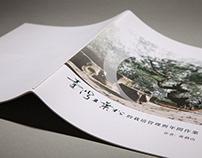臺灣五葉松的栽培管理與年間作業(2019)