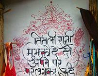 Calligraphy at Himalayan Village Sonapani..