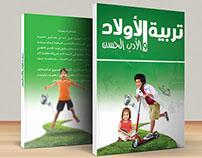 غلاف كتاب تربية الأولاد