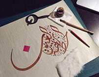من أعمالي، الخط نزهة العيون، خط جلي ديواني