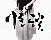 电影书法字体