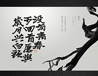 calligraphy,typography,character design,中国书法,字体设计