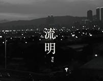 HUSH Music Video - 流明