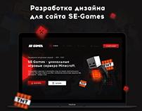 Разработка Веб-дизайна для SE-Games!