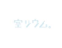 solarium - logotype