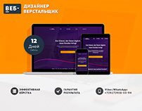 Landing page Kunden