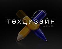 Tehdesign   part X