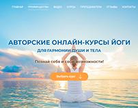 """Landing Page """"АВТОРСКИЕ ОНЛАЙН-КУРСЫ ЙОГИ"""""""