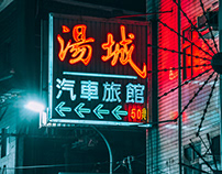 Nightwalk: Taipei #1