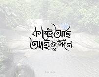 Aijuddin - Bengali Typography T-shirt