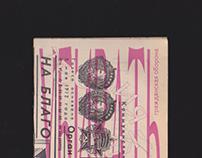 """убивать газету правда за ноябрь 1980 / """"pravda"""", 1980"""
