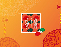 縱欲過渡 - 數媒系師生聯展 | Exhibition Visual Design