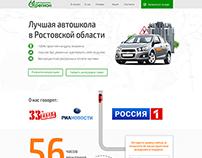 Landing page | Автошкола