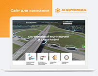 Сайт для компании «Андромеда»