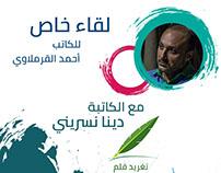 لقاء خاص للكاتب احمد القرملاوي