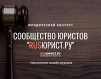 Наполение юридического портала