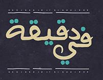 FE DEAA - RAMDAN 2018 AHMED AL TALHY