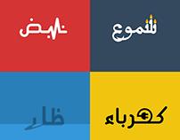 100 Arabic word Challenge
